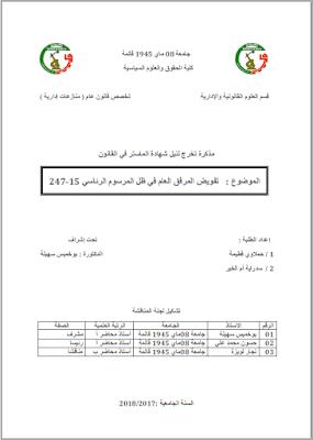 مذكرة ماستر: تفويض المرفق العام في ظل المرسوم الرئاسي 15-247 PDF