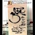 Sand calligraphy-PV6