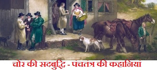 panchtantra story of thief