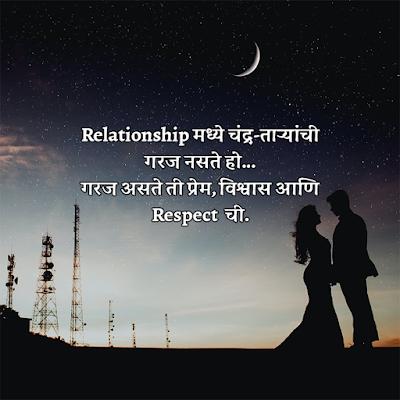 love lines in Marathi