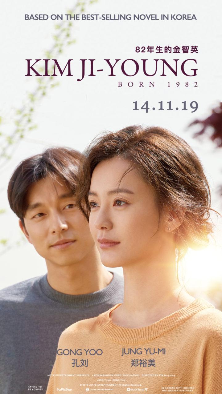 Movie Kim Ji Young Born 1982  kisah depresi seorang isteri yang terjadi pada kebanyakkan suri rumah