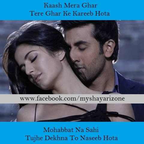 Kaash | Sad Love Shayari Lines in Hindi