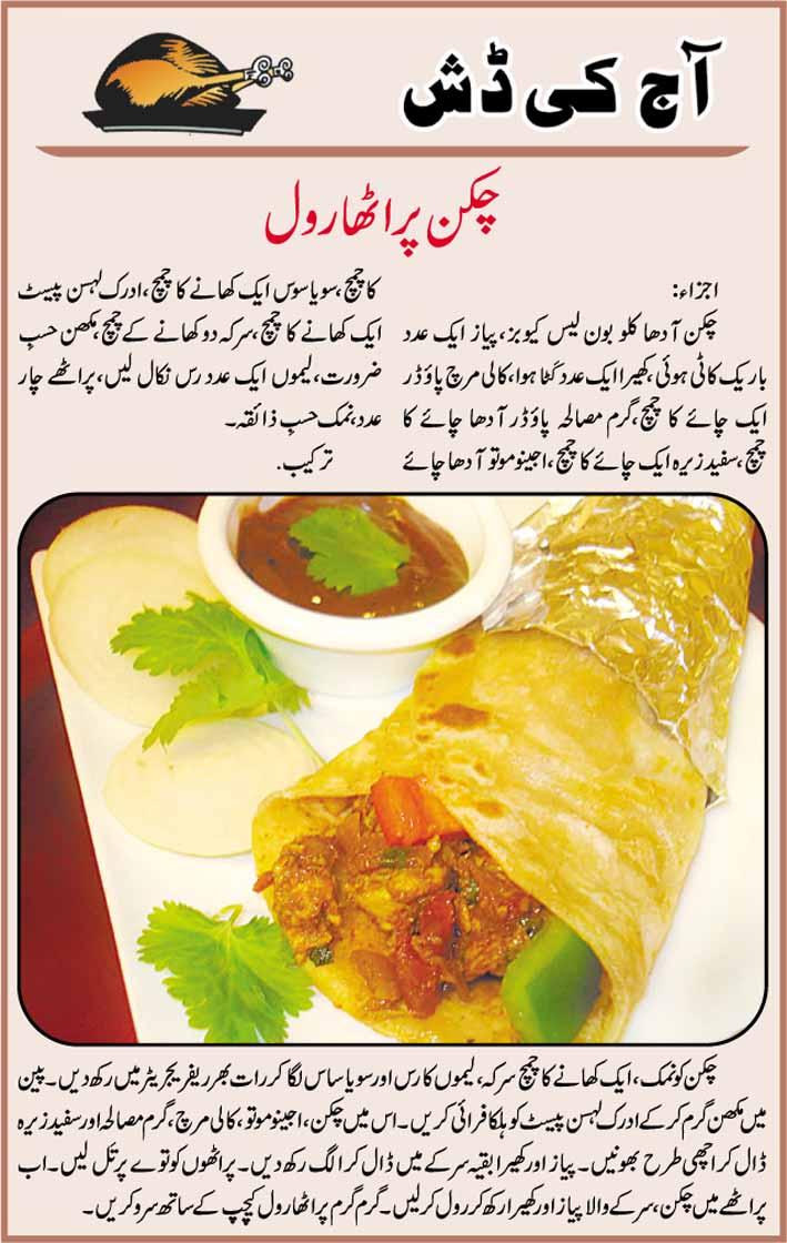 Daily Cooking Recipes In Urdu Chicken Paratha Roll Recipe