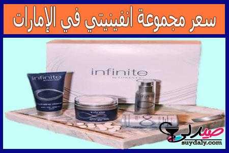 سعر انفينيتي مجموعة الكولاجين من فوريفر في الإمارات