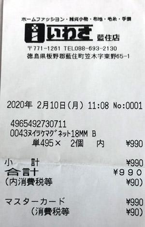 いわさ 藍住店 2020/2/10 のレシート