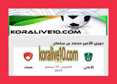 موعد مباراة الأهلي × ضمك في دوري الأمير محمد بن سلمان للمحترفين