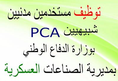 توظيف مستخدمين مدنيين شبيهيين PCA بوزارة الدفاع الوطني