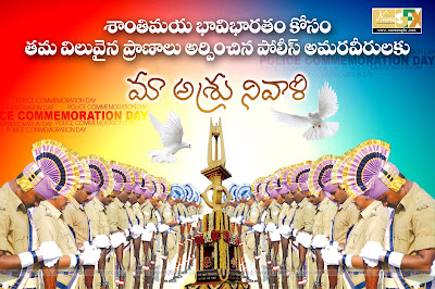 police-commemoration-day-telugu-slogans-and-posters-naveengfx.com