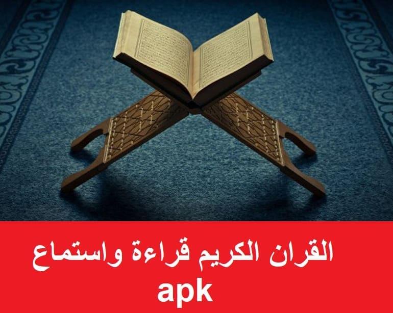 القران الكريم قراءة واستماع apk
