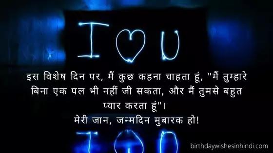 प्रेमिका के लिए जन्मदिन की बधाई एवं शुभकामनाएं हिन्दी में। Birthday Wishes In Hindi For Girlfriend.