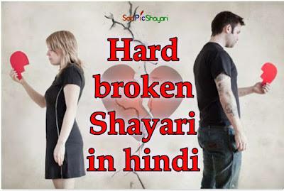 Hard Broken Shayari in Hindi -- Sad Pic Shayari
