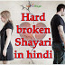 Hard Broken Shayari in Hindi -- Sad Pic Shayari