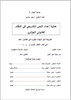 أطروحة دكتوراه: عملية إعداد النص التشريعي في النظام القانوني الجزائري PDF