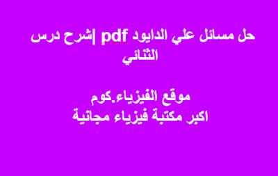 حل مسائل علي الدايود pdf |شرح درس الثنائي