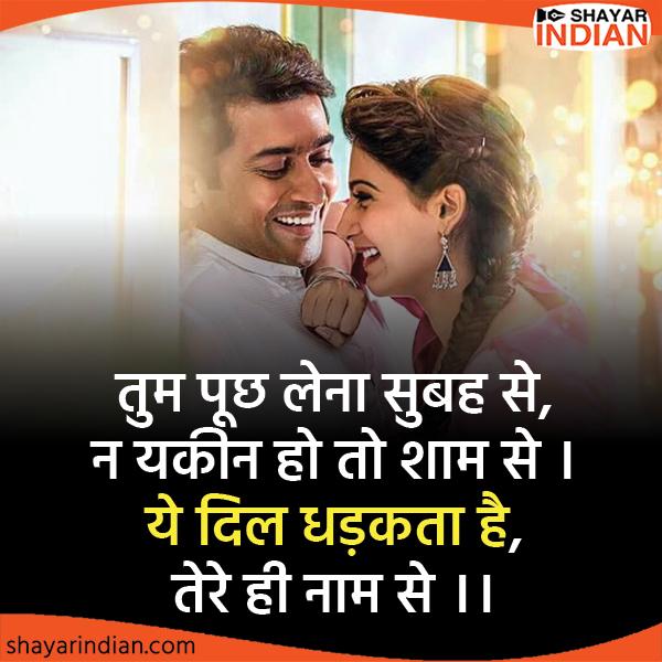 ये दिल धड़कता है - Love Shayari Status for GF/BF, Husband, Wife | Subah Sham