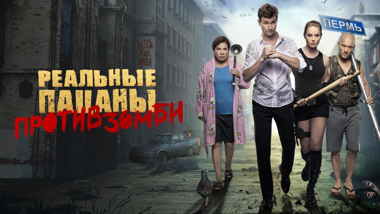 Музыка из фильма – Реальные пацаны против зомби
