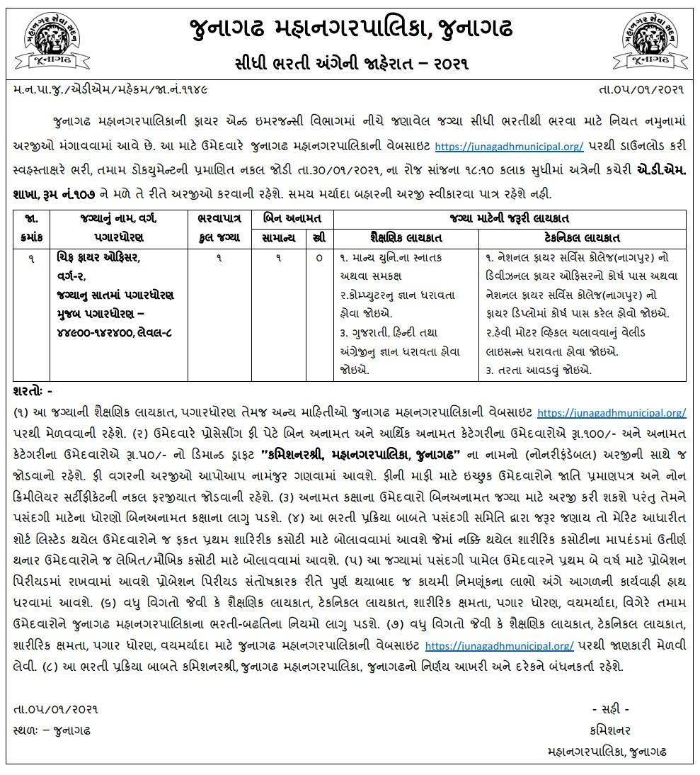 Junagadh Municipal Corporation Recruitment 2021 (Chief Fire Officer)