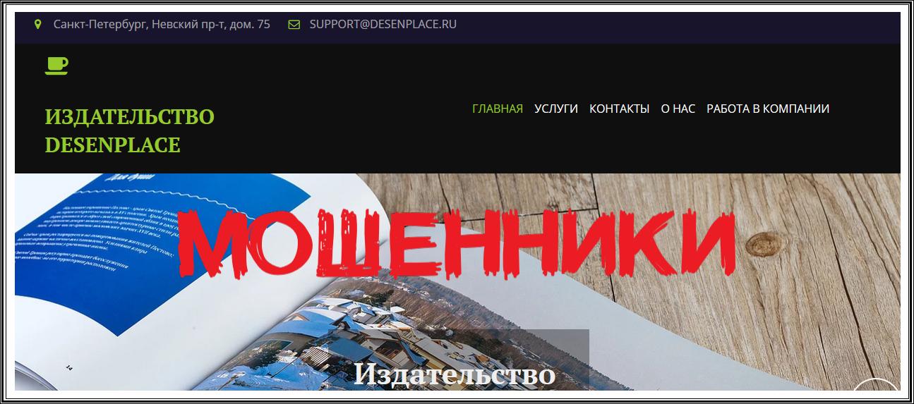 Издательство DESENPLACE desenplace.ru – отзывы, лохотрон!