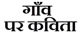 Short Poem on Village in Hindi