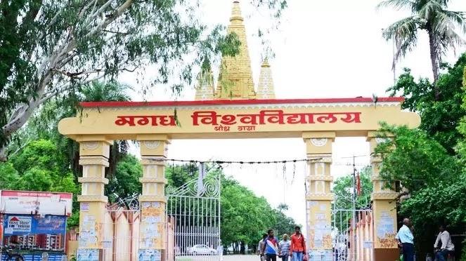 History Of Magadh University in Hindi