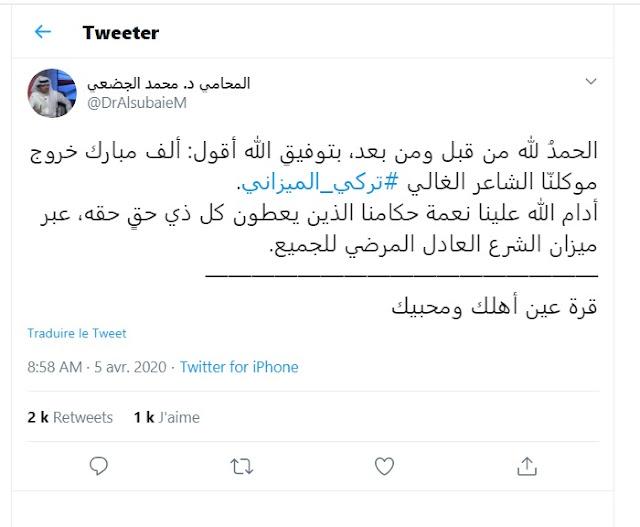تصريحات محامي تركي الميزاني، محمد الجضعي