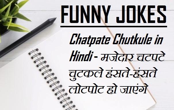 Chatpate Chutkule in Hindi | Hindi Chutkule | Majedar Chutkule | मजेदार चुटकुले और जोक्स