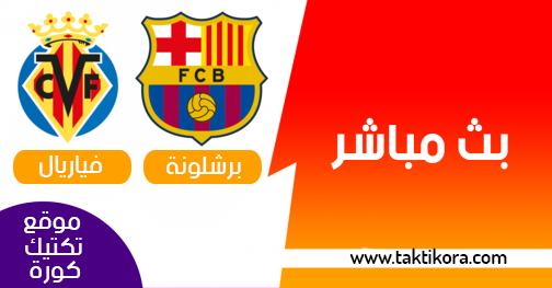مشاهدة مباراة برشلونة وفياريال بث مباشر 24-09-2019 الدوري الاسباني