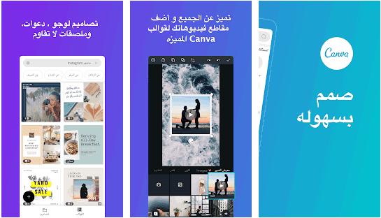 صمم شعاراتك ومنشوراتك والمزيد مع Canva