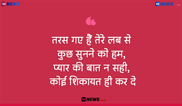 Romantic status in Hindi | Love Quotes & Shayari