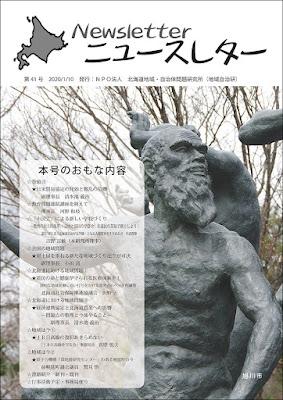 2020年1月10日付け(41号) ニュースレター