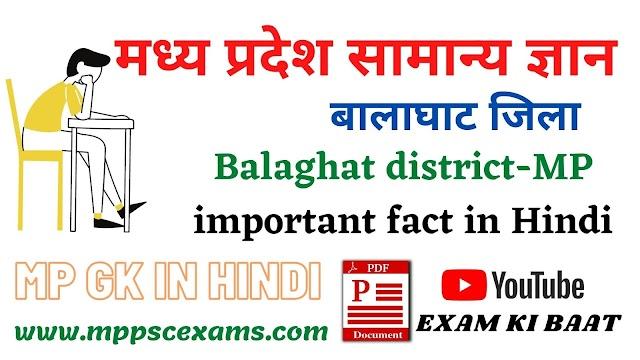 [MP GK*] Balaghat District MP GK in Hindi - बालाघाट जिला - मध्य प्रदेश सामान्य ज्ञान