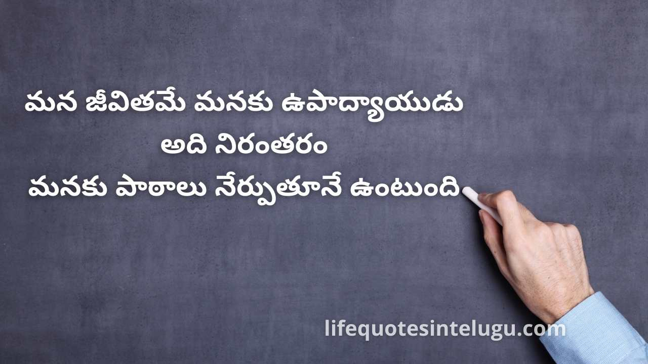 Motivational Quotes In Telugu Text