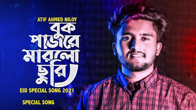 Buk Pajore Marlo Churi Song Lyrics in Bengali বুক পাঁজরে মারল ছুরি  লিরিক্স 