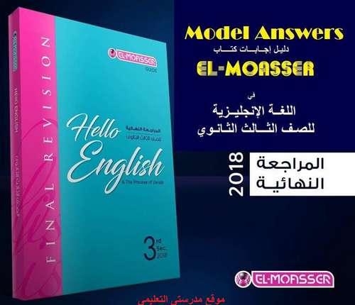 اجابات كتاب المعاصر لغة انجليزية المراجعة النهائية للصف الثالث الثانوى 2018