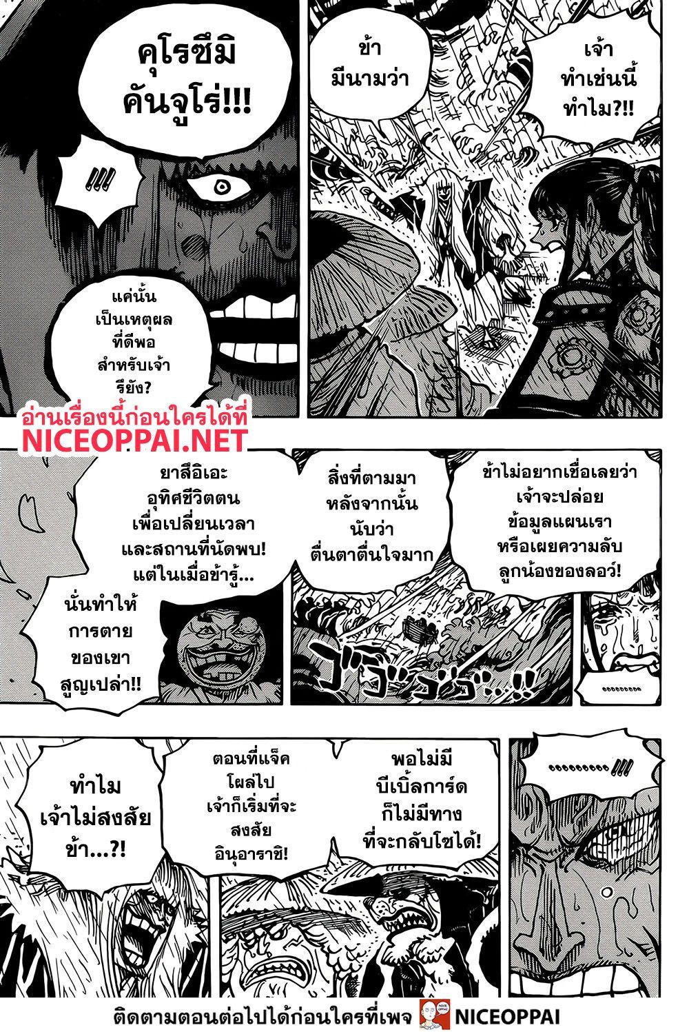 อ่านการ์ตูน One Piece ตอนที่ 974 หน้าที่ 12