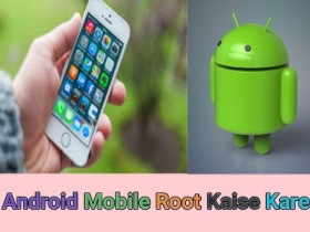 android kya hai, android mobile root kaise kare