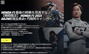 日本のDAZNで2022年もF1全戦の配信が正式決定! Honda F1 2021 DAZN 新規2ヵ月無料キャンペーンも開始