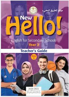 حمل كتاب دليل المعلم فى اللغة الانجليزية للصف الثانى الثانوى الجديد 2021 teacher guide