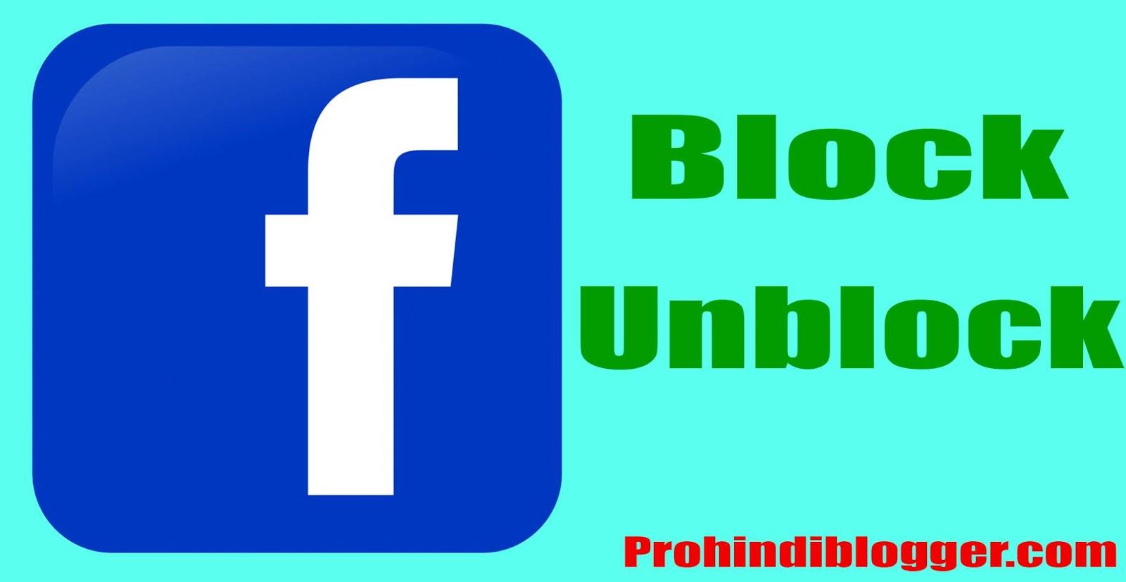 facebook account block kaise kare, facebook account unblock kaise kare