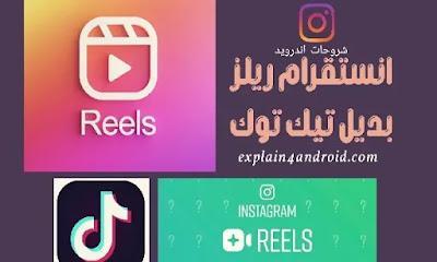 شرح ميزة انستقرام ريلز  Instagram Reels منافس تيك توك