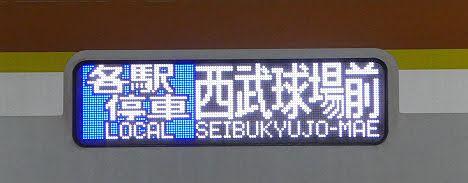 東京メトロ有楽町線 西武線直通 各駅停車 西武球場前行き1 東京メトロ10000系フルカラーLED
