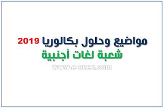 مواضيع وتصحيح  بكالوريا 2019 شعبة لغات اجنبية