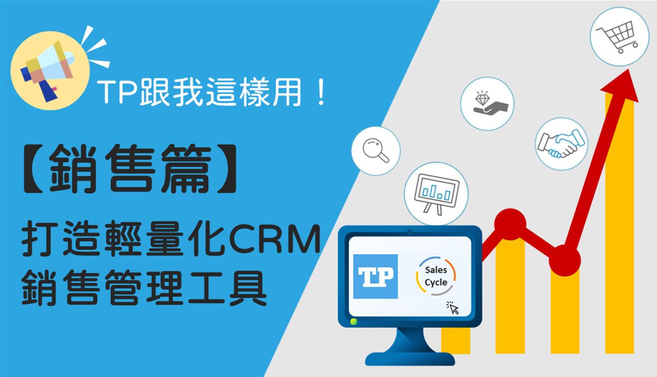 如何以TP辦公通建立輕量化CRM管理工具,掌握客戶銷售狀態,邁向營收成長!