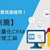 【銷售篇】銷售流程一把罩,跟全球第一CRM巨擘Salesforce學銷售週期管理