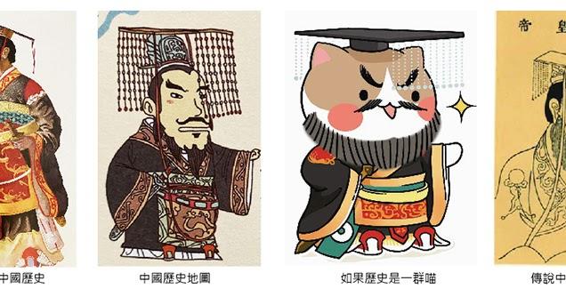 歷史啟蒙-開啟時間長河之旅-寫給兒童的中國歷史-如果歷史是一群喵-中國歷史地圖-Ocean Fox - 屁小爺的親子學堂