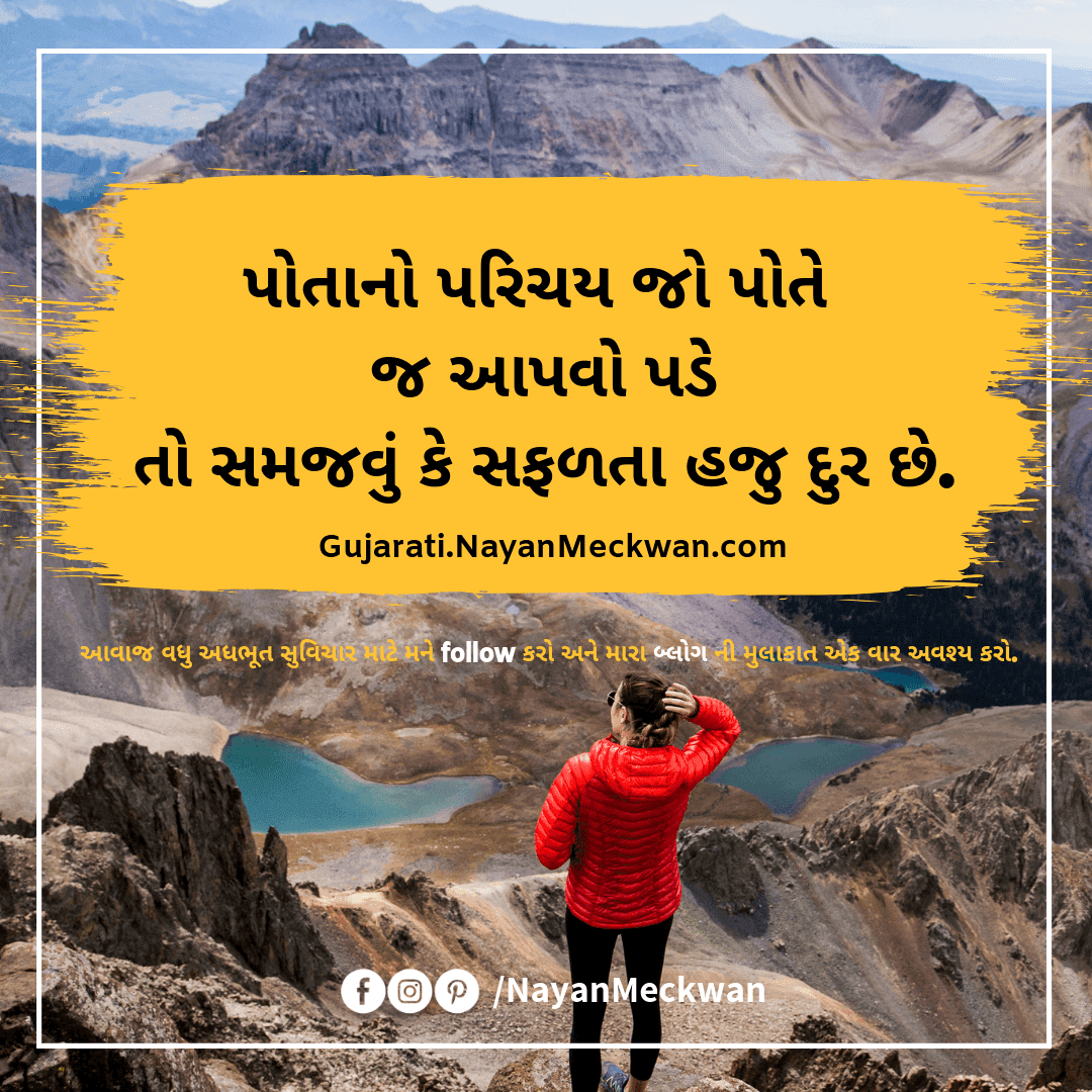 Safalta- Best Self Respect & Attitude, સફળતા ગુજરાતી સુવિચાર, Quotes & Suvichar Status Images in Gujarati