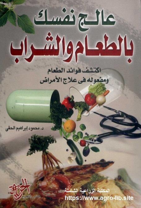 كتاب : عالج نفسك بالطعام والشراب