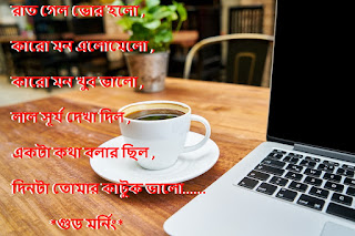 Bangla Good Morning Message - Bangla Shuvo Sokal Photo & Shayari