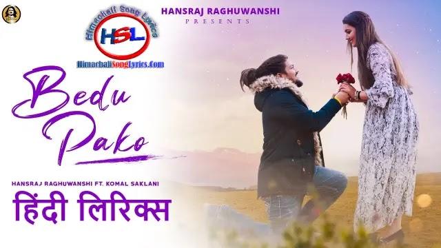 Bedu Pako Song Lyrics - Hansraj Raghuwanshi  : बेडु पाको