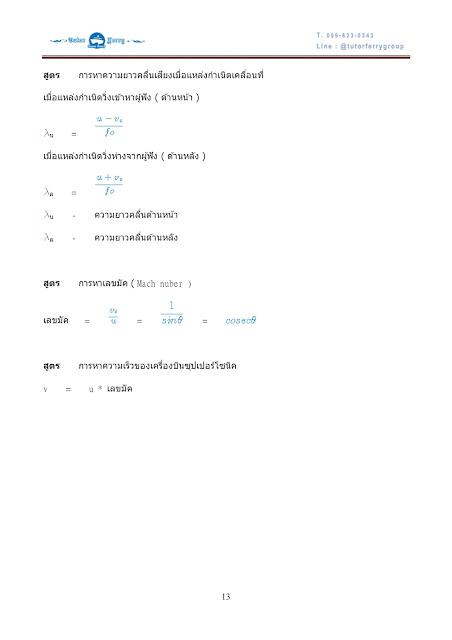 เรียนฟิสิกส์ที่บ้าน ศรีนครินทร์